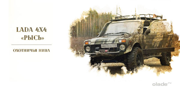 Campo de caza Lada 4x4 Lynx