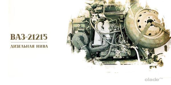 Diesel VAZ-21215