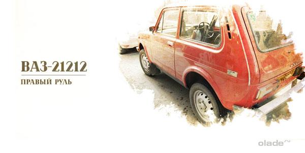 Niva diestro VAZ-21212