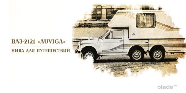 VAZ-2121 Auviga